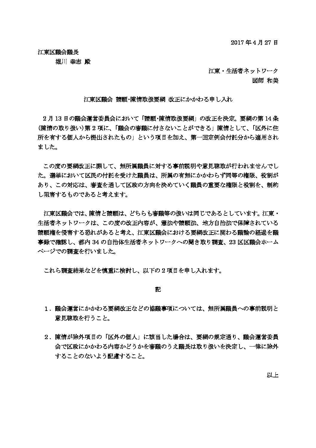 江東区議会 請願・陳情取扱要綱 改正にかかわる申し入れ書のサムネイル